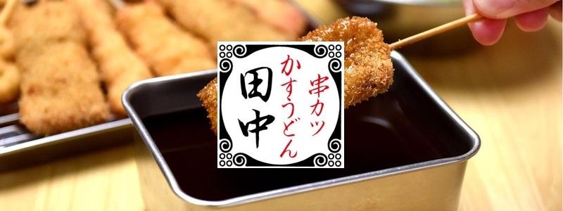 kushi-tanaka-top