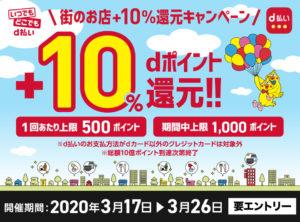 街のお店+10%還元キャンペーン