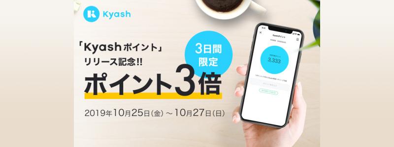 Kyash(キャッシュ)、3日間限定「Kyashポイント」リリースを記念してポイント3倍キャンペーン開催中