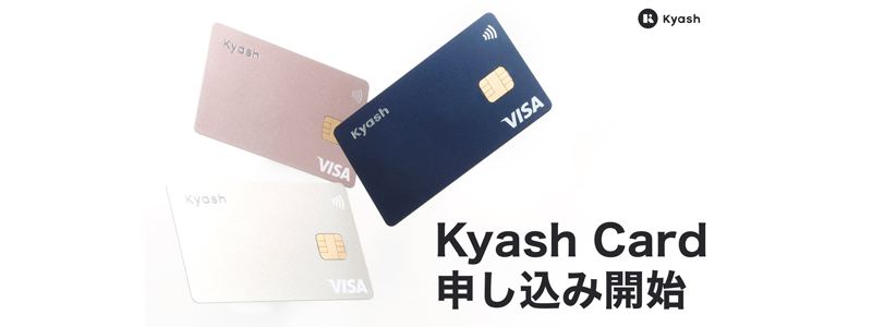Kyash(キャッシュ)、進化した次世代カード「Kyash Card」の申し込み開始