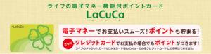 LaCuCa(ライフコーポレーションより)
