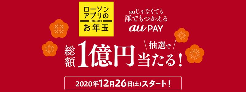 ローソンアプリ、スタンプをためると総額1億円分のau PAY残高が抽選で当たる!12/26から