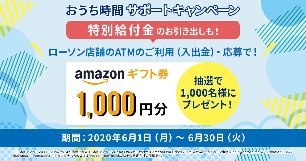 ローソンのATMを使ってAmazonギフト券がもらえるキャンペーン
