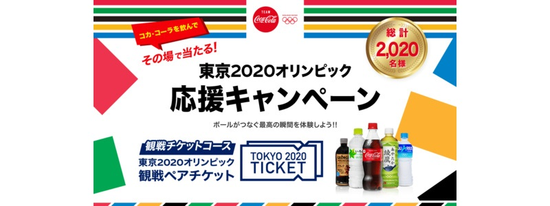 lawson-cocacola-tokyo2020-olympic-202003-campaign