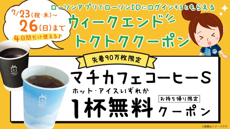 【コーヒー無料】ローソン、7月26日まで使えるマチカフェコーヒー(S)無料クーポン配布キャンペーン