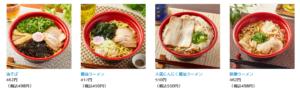 レンジアップ麺の一例