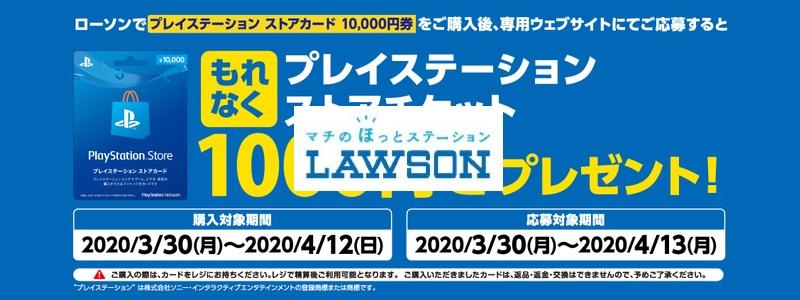ローソン 「プレイステーションストアカード一万円券」購入で、千円分還元のキャンペーンを3月30日から実施中