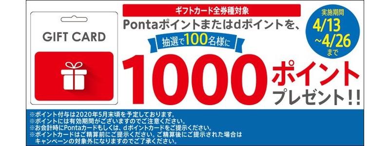 ローソン 4月26日まで、「Ponta・dポイント」千ポイントが当たるギフトカードキャンペーン実施中