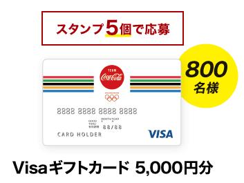 東京2020オリンピック Visaギフトカード5,000円分