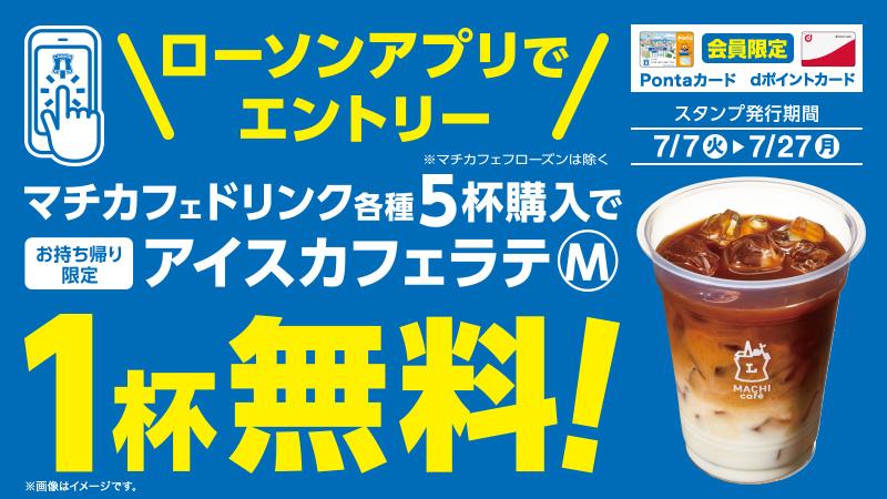 【7月27日まで!】ローソン、マチカフェドリンク5杯でアイスカフェラテをもらえるキャンペーン