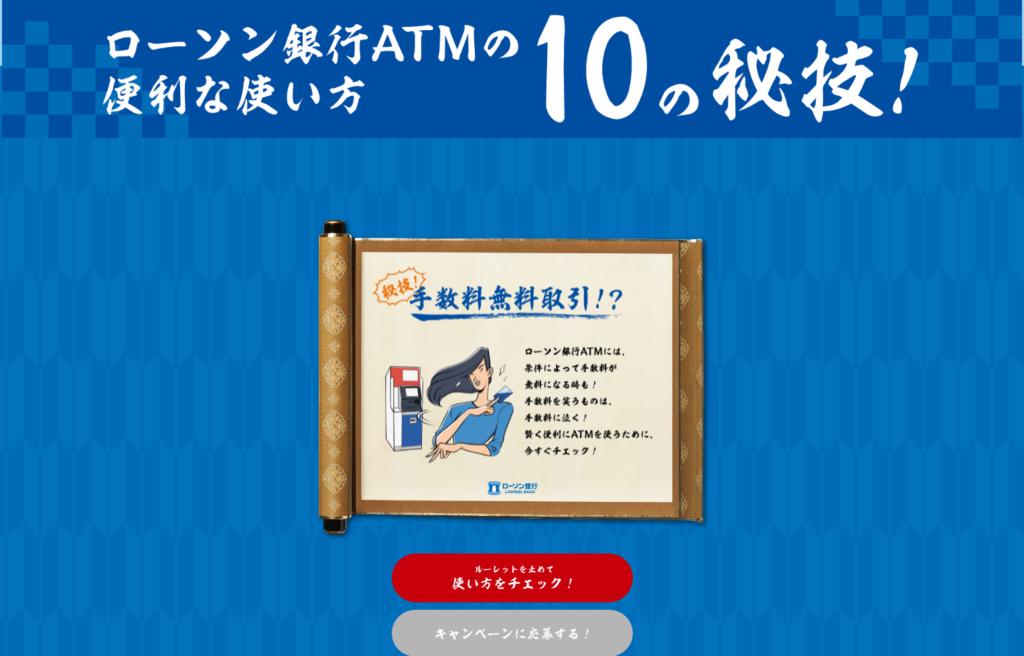 「ローソン銀行ATMの便利な使い方 10の秘技!」とボタン
