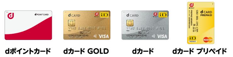 対象カードの例