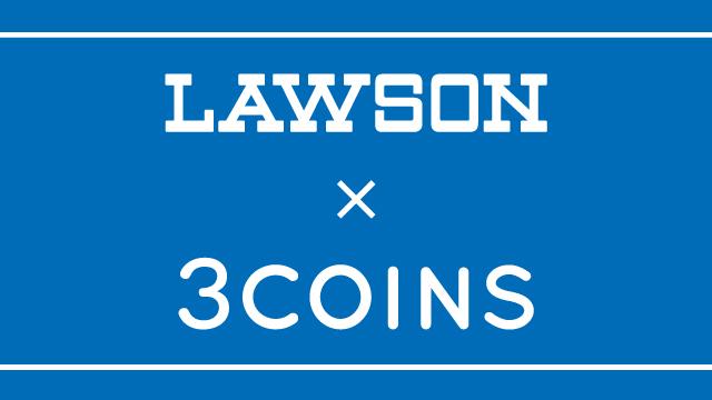 ローソン×3COINS 「3COINSで使える200円OFFクーポンがもらえるキャンペーン」実施中