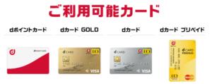 対象のカード例(イメージ)