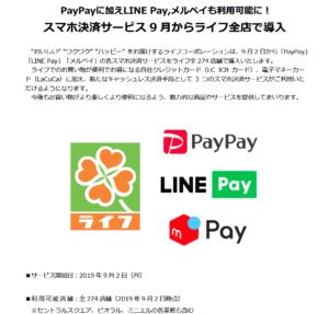 ライフ:「PayPay」に加え「LINE Pay」「メルペイ」も利用可能に!スマホ決済サービス9月からライフ全店で導入