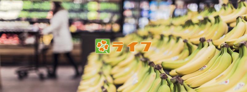 スーパーマーケット「ライフ」がPayPayに続き9月2日より全店でスマホ決済LINE Pay、メルペイを導入