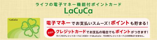 LaCuCa(ラクカ)