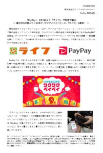 ライフ:9月2日より「PayPay」が利用可能に! 最大10%が戻ってくる9月の「ワクワクペイペイ」も対象!