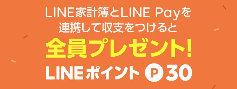 LINEポイントがもらえるLINE Pay(ラインペイ)とLINE家計簿連携キャンペーンが開催中
