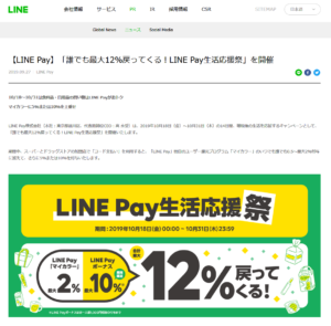LINE:【LINE Pay】「誰でも最大12%戻ってくる!LINE Pay生活応援祭」を開催