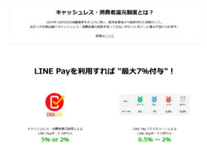 「キャッシュレス・消費者還元制度」と「マイカラー」(LINE Pay - キャッシュレス・消費者還元制度で合計最大7%付与より)