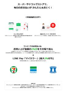「対象店舗」について(LINE Pay - キャッシュレス・消費者還元制度で合計最大7%付与より)