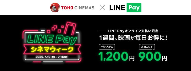 LINE Payシネマウィーク、7月10日から開始!映画が1,200円見れる!