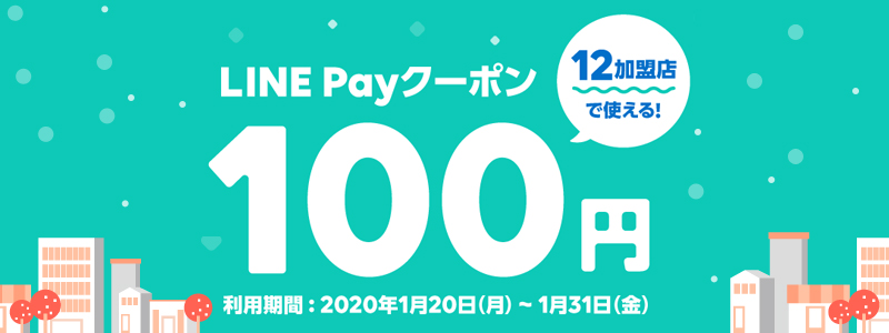 LINE Pay(ラインペイ)、コンビニやドラッグストア12加盟店で使える100円クーポン配布