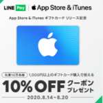 LINE Pay、iTunesギフトカード購入で使える10%オフクーポンプレゼント