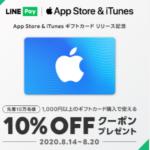 LINE Pay、iTunesギフトカード購入で使える10%オフクーポンプレゼント