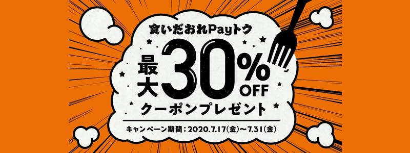 LINE Pay、最大30%オフクーポンがもらえる「食いだおれPayトク」キャンペーン