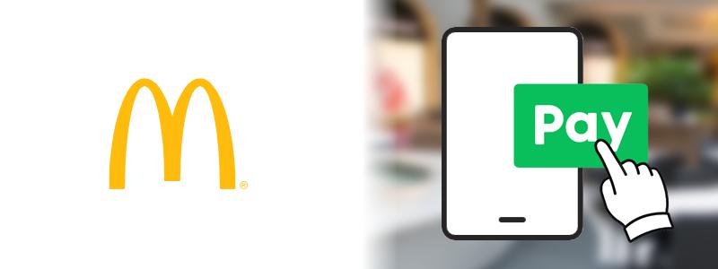 マクドナルドでLINE Pay(ラインペイ)は使える?使えない?お得な支払い方法は?