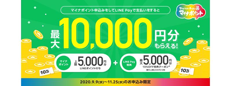 LINE Pay、マイナポイント申込みで、最大5,000円分割引のスペシャル特典クーポンがもらえる