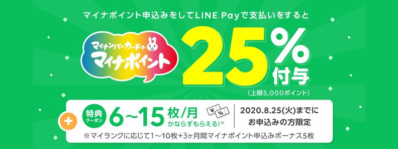 LINE Pay、マイナポイント申請でLINE Payを選択すると、毎月5枚(3ヶ月間)クーポンがもらえる