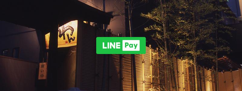 【LINE Pay(ラインペイ)】くいもの屋わんで使える15%OFFクーポン配布
