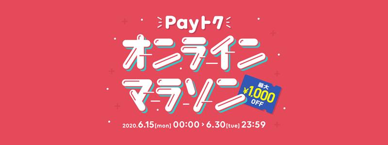 LINE Pay(ラインペイ)、Payトクオンラインマラソン実施中