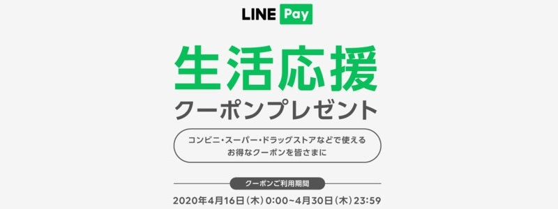 LINEPay 4月16日より、「10%OFFクーポン」などを配布するクーポンキャンペーン実施中