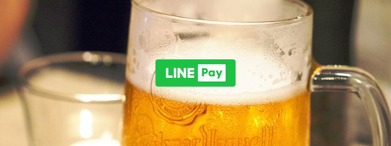 【LINE Pay(ラインペイ)】塚田農場・四十八漁場で使える12%OFFクーポン配布
