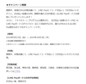 【成城石井】LINE Pay限定!コード支払いで最大20%プレゼントキャンペーン概要(「【成城石井】LINE Pay限定!コード支払いで最大20%プレゼントキャンペーン」より)