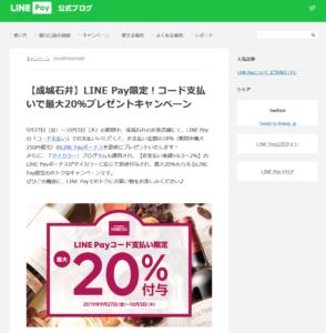 LINE Pay:【成城石井】LINE Pay限定!コード支払いで最大20%プレゼントキャンペーン