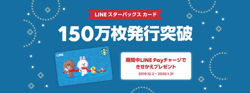 LINE スターバックス カード、新規発行数150万枚を突破