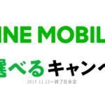 LINEモバイル、LINEポイントかLINE Pay残高5,000円相当プレゼントキャンペーン