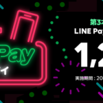 TOHOシネマズでお得に映画が見れる「LINE Payシネマデイ」