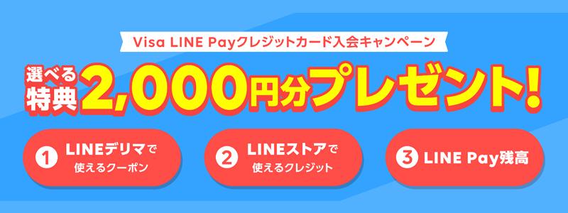Visa LINE Payクレジットカード入会キャンペーン「選べる2,000円分プレゼント!」実施中