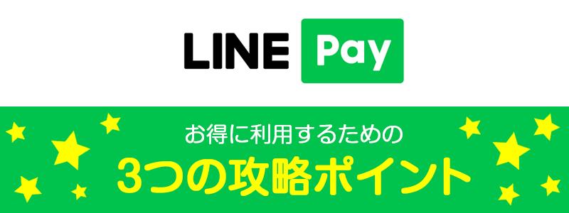 LINE Pay(ラインペイ)、始めた後におさえておきたい3つの攻略ポイント