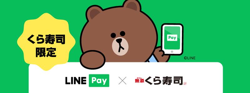 くら寿司 LINE Pay(ラインペイ)使用で200円割引くキャンペーン実施中