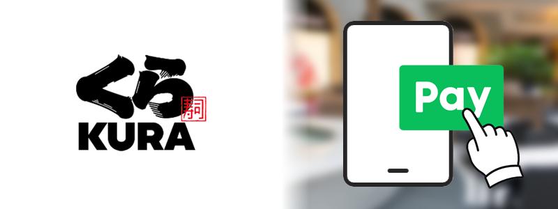 くら寿司でLINE Pay(ラインペイ)は使える。その他の支払い方法は?