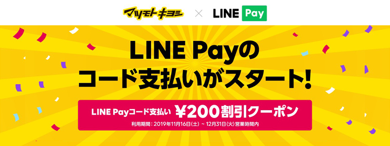 全国のマツモトキヨシでLINE Pay(ラインペイ)導入|11月16日より200円OFFクーポン配布