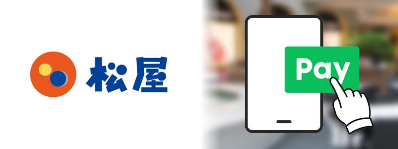 牛丼の松屋でLINE Pay(ラインペイ)は使える!松弁ネットでも利用可能。