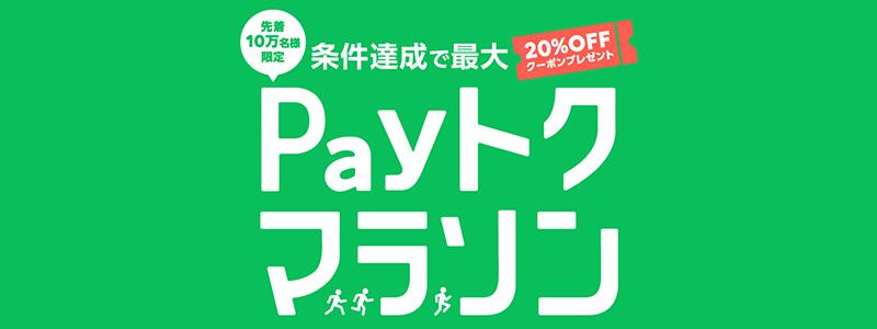 LINE Pay、利用した対象加盟店数に応じてクーポンがもらえる「Payトクマラソン」開催